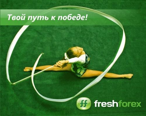 Fresh forex отзывы